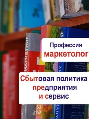 cover image of Сбытовая политика предприятия и сервис