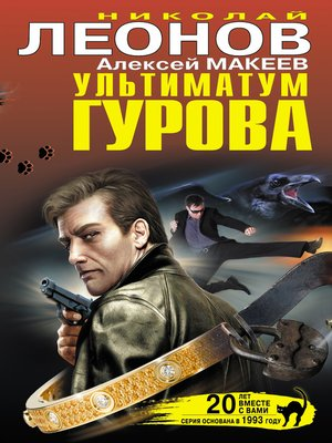 cover image of Ультиматум Гурова (сборник)