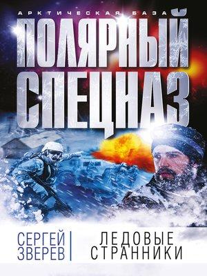 cover image of Ледовые странники