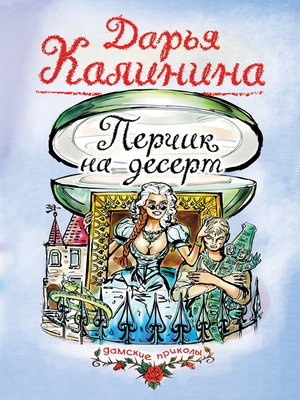 cover image of Перчик на десерт