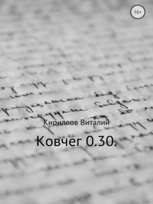 cover image of Ковчег 0.30.