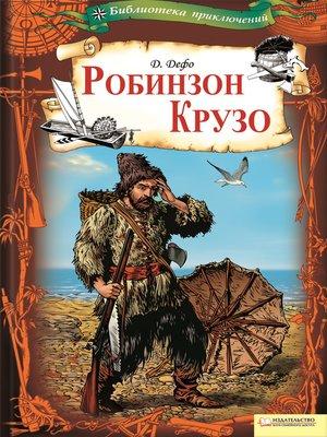 cover image of Робинзон Крузо
