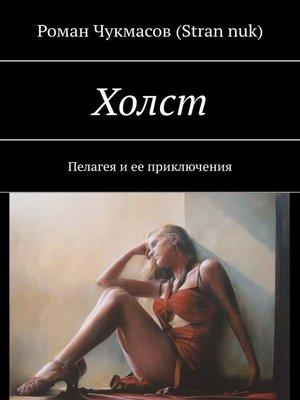 cover image of Холст. Пелагея иее приключения