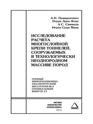 cover image of Исследование расчета многослойной крепи тоннелей, сооружаемых в технологически неоднородном массиве пород