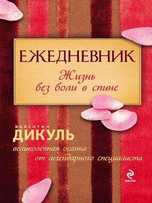 cover image of Ежедневник