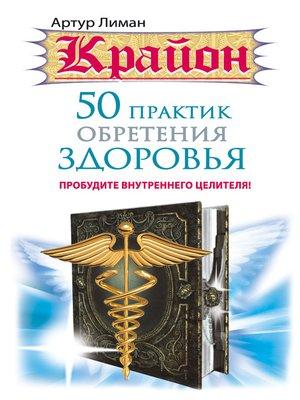 cover image of Крайон. 50 практик обретения здоровья. Пробудите внутреннего целителя!