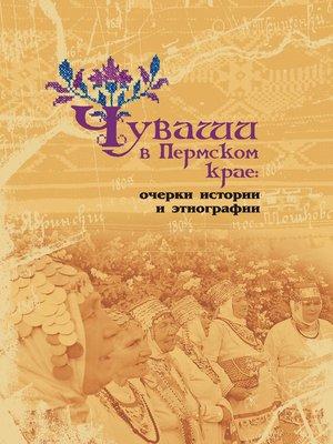 cover image of Чуваши в Пермском крае