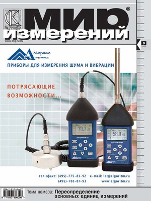 cover image of Мир измерений № 8 2009