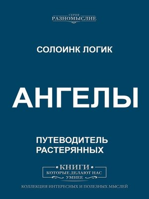 cover image of Ангелы