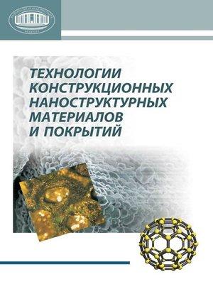 cover image of Технологии конструкционных наноструктурных материалов и покрытий