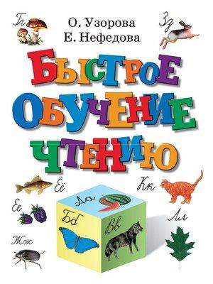 cover image of Быстрое обучение чтению