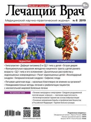 cover image of Журнал «Лечащий Врач» №06/2019
