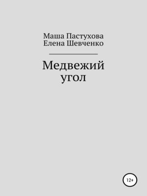 cover image of Медвежий угол