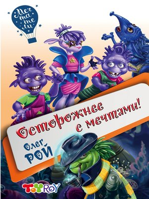 cover image of Осторожнее с мечтами!
