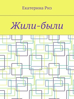 cover image of Жили-были