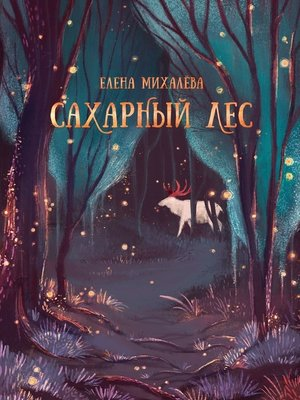 cover image of Сахарный Лес