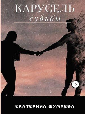 cover image of Карусель судьбы