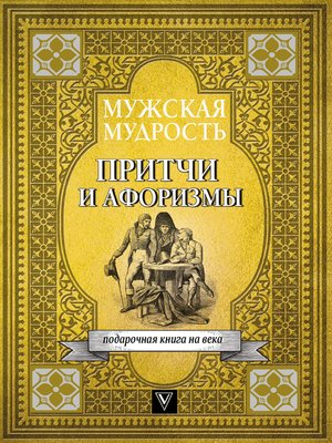cover image of Мужская мудрость в притчах и афоризмах самых выдающихся и великих личностей мировой истории