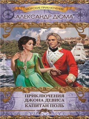 cover image of Приключения Джона Девиса. Капитан Поль (сборник)