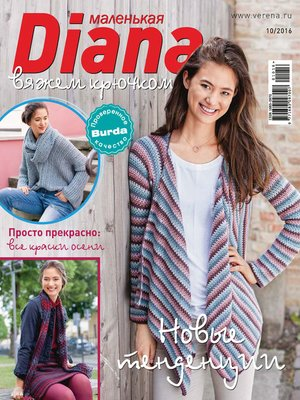 cover image of Маленькая Диана №10/2016
