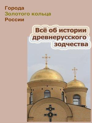 cover image of Всё об истории древнерусского зодчества