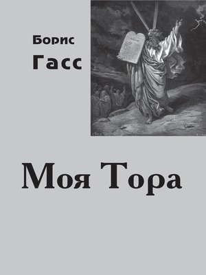 cover image of Моя Тора
