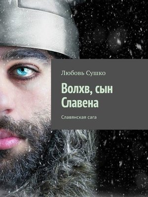 cover image of Волхв, сын Славена. Славянская сага