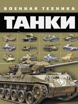 cover image of Танки