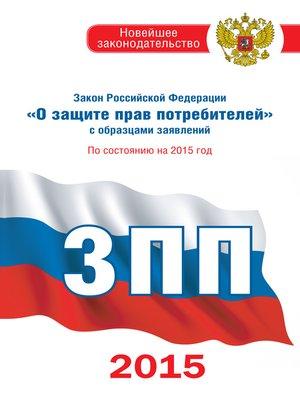 cover image of Закон Российской Федерации «О защите прав потребителей» с образцами заявлений по состоянию на 2015 год