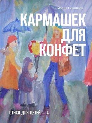 cover image of Кармашек для конфет. Стихи для детей–4