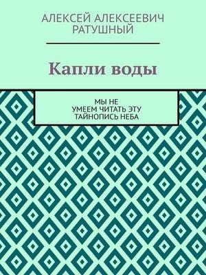 cover image of Капливоды. Мыне умеем читать эту тайнописьнеба