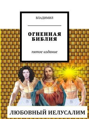 cover image of Огненная Библия. Пятое издание