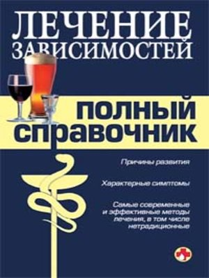 cover image of Справочник по лечению зависимостей