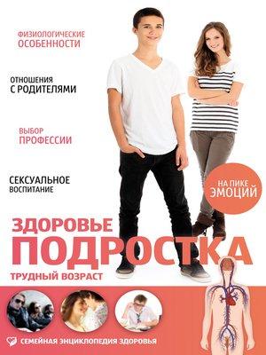 cover image of Здоровье подростка. Трудный возраст