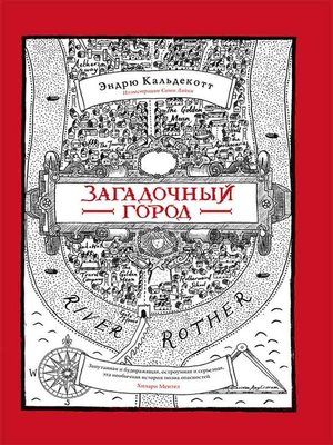 cover image of Загадочный город