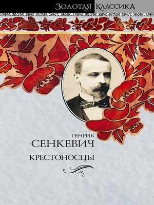 cover image of Крестоносцы