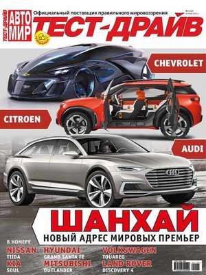 cover image of Журнал «Тест-Драйв» №11/2015