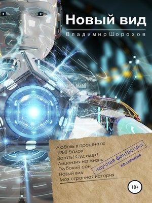 cover image of Новый вид