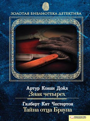cover image of Знак четырех. Тайна отца Брауна (сборник)