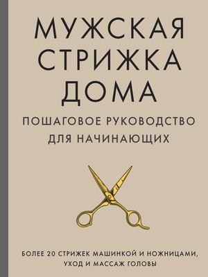 cover image of Мужская стрижка дома. Пошаговое руководство для начинающих