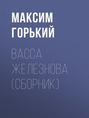 cover image of Васса Железнова (сборник)