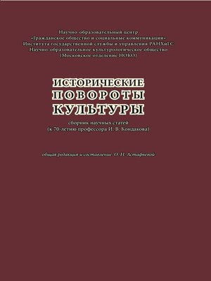 cover image of Исторические повороты культуры
