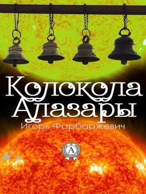 cover image of Колокола Алазары