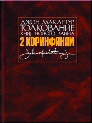 cover image of Толкование книг Нового Завета. 2 Коринфянам