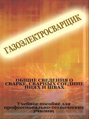 cover image of Общие сведения о сварке, сварных соединениях и швах