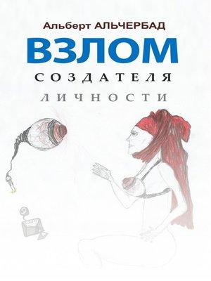 cover image of Взлом создателя личности