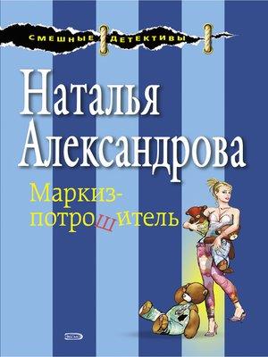 cover image of Маркиз-потрошитель