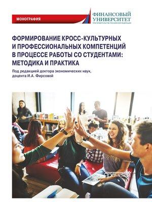 cover image of Формирование кросс-культурных и профессиональных компетенций в процессе работы со студентами