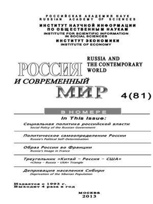 cover image of Россия и современный мир №4 / 2013