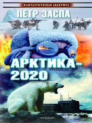 cover image of Арктика-2020